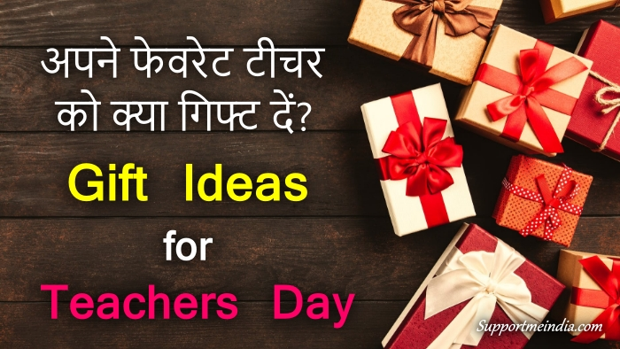 Gift ideas for Teachers Day