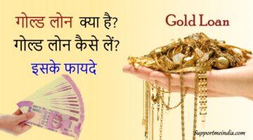 Gold loan kaise le