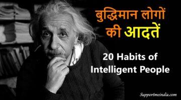 Habits of Intelligent People in hindi