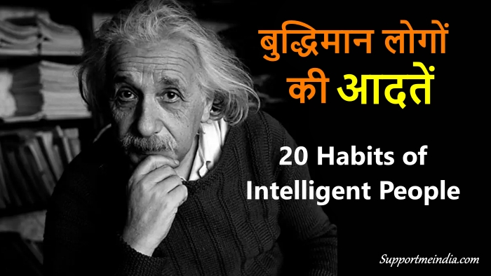 Habits of Intelligent People in hindi