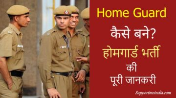 Home Guard kaise bane