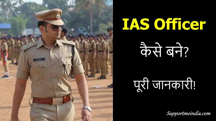 IAS Officer kaise bane