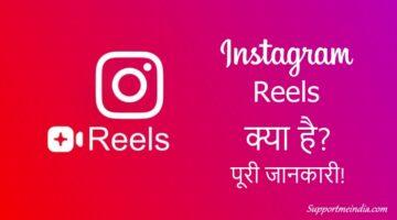 Instagram reels kya hai