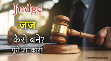 Judge kaise bane