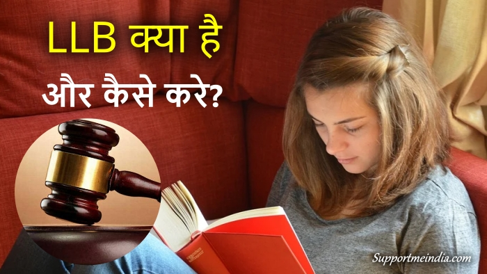 LLB Course kaise kare