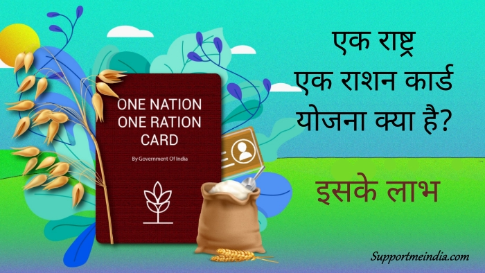 One nation One ration card scheme kya hai