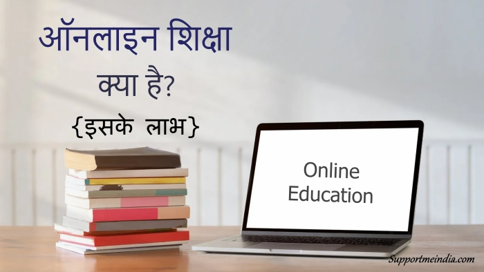 Online Education kya hai