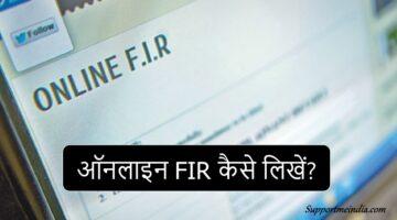 Online FIR kaise likhe