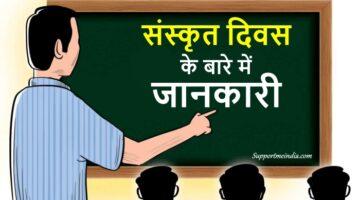 Sanskrit Diwas