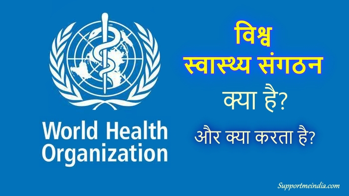 Who World Health Organization kya hai