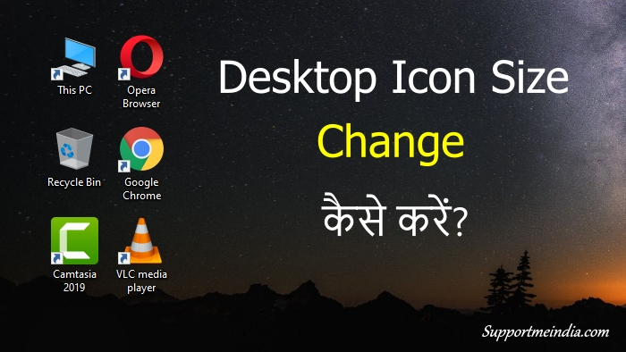 desktop icon size kaise change kare