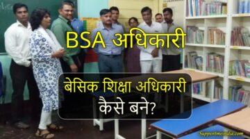 BSA Officer kaise bane (बेसिक शिक्षा अधिकारी)