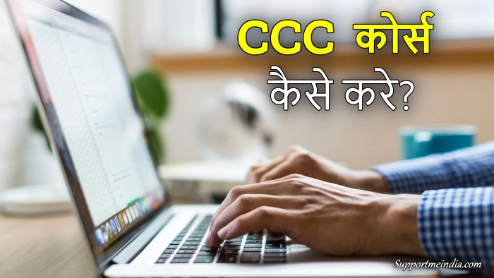 CCC course kaise kare