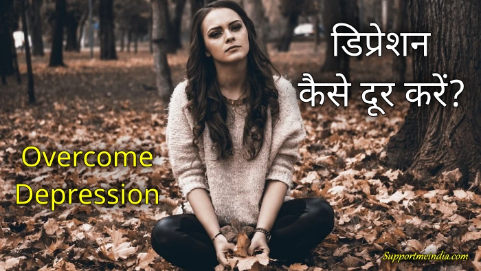 How to Overcome Depression (Depression kaise dur kare)