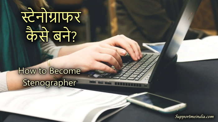 How to become a stenographer in hindi