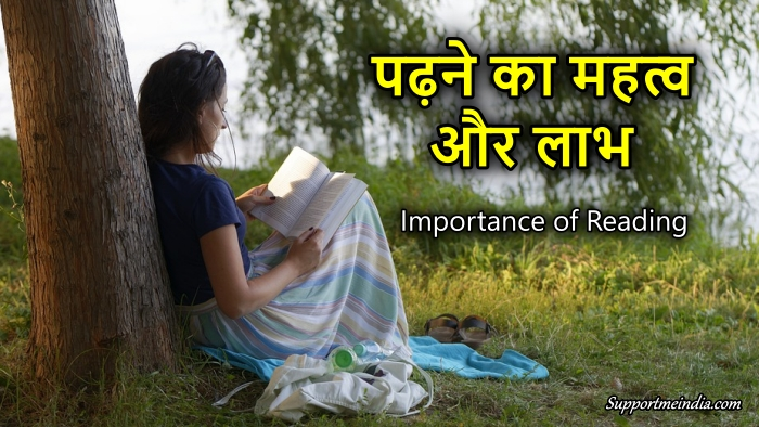 Importance of reading in hindi
