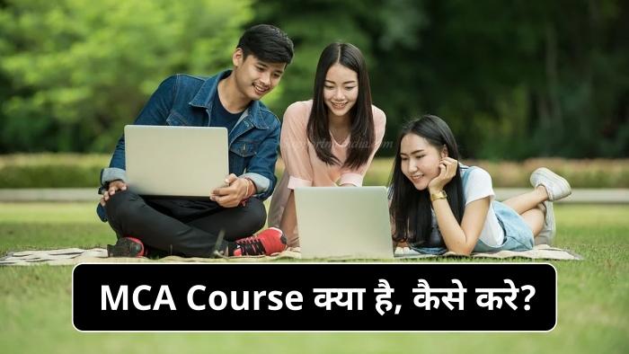 MCA Course kaise kare