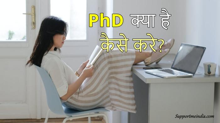 PhD kya hai or kaise kare