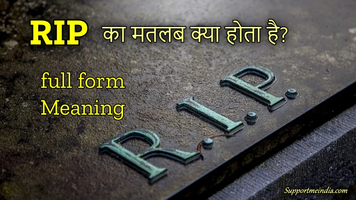 RIP full form, meaning in hindi