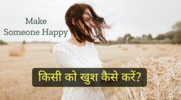 kisi ko khush kaise kare (Make someone happy)