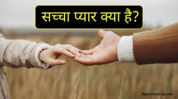 what is true love in hindi (sacha pyar)