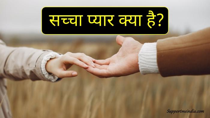 what is true love in hindi (sacha pyar)