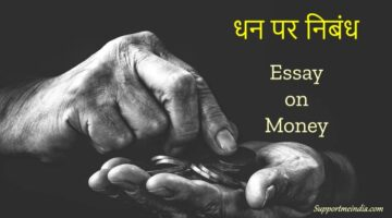 Essay on money in hindi