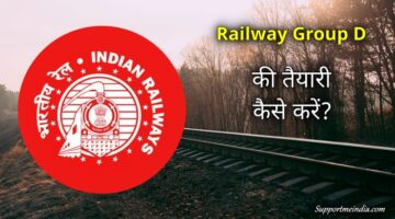 Railway Group D ki taiyari kaise kare