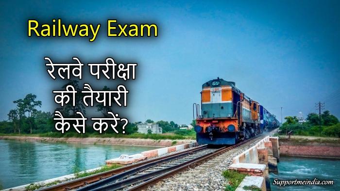 Railway exam ki taiyari kaise kare