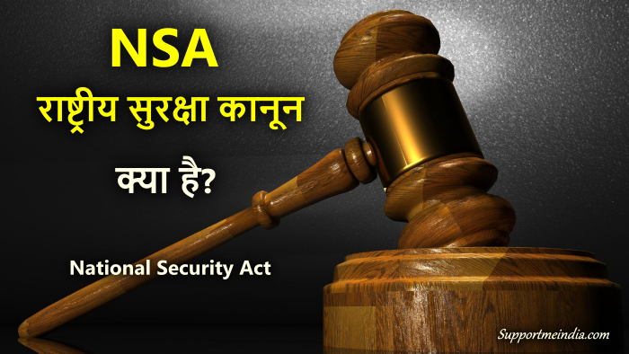 What is NSA (National Security act)