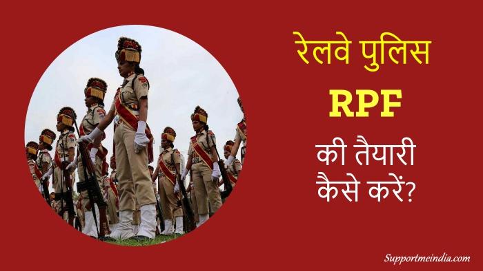 rpf railway police ki taiyari kaise kare