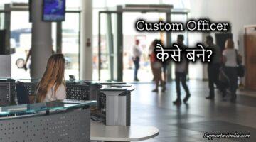Custom officer kaise bane