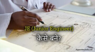 JE, Junior Engineer Kaise Bane