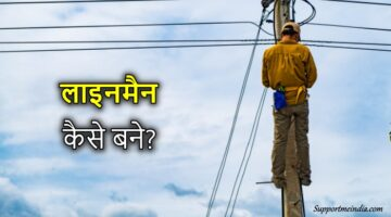 how to be lineman in hindi
