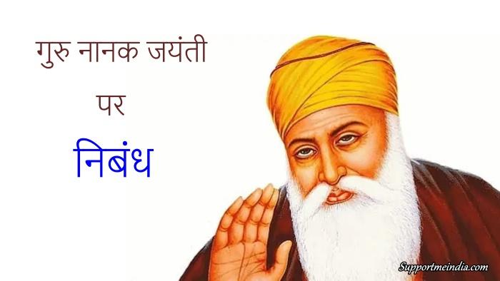 Guru Nanak Jayanti essay in hindi