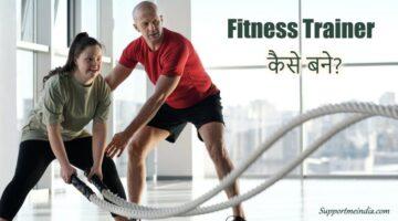 fitness trainer kaise bane