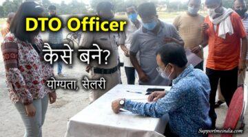 DTO Officer kaise bane