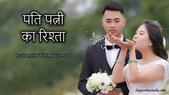 Husband wife relationship in hindi