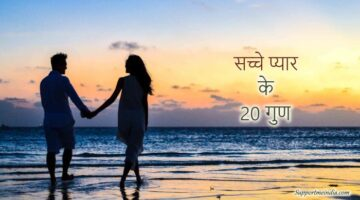 Qualities of True love in hindi