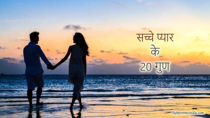 Qualities of True love in hindi