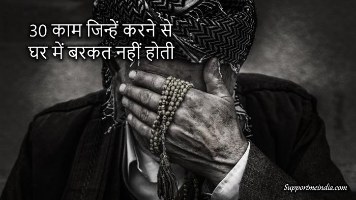 ghar me barkat kyu nahi hoti
