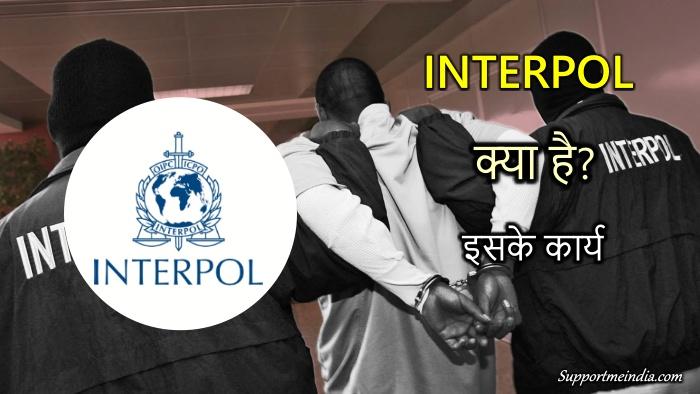 Interpol kya hai