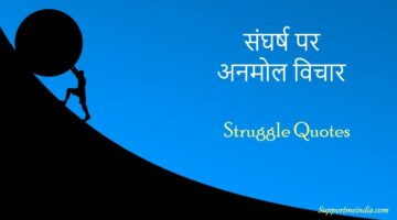 Sangharsh quotes (Struggle quotes in hindi)