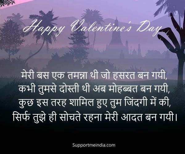Valentine day hindi shayari images
