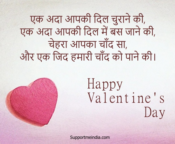 best shayari for valentine day