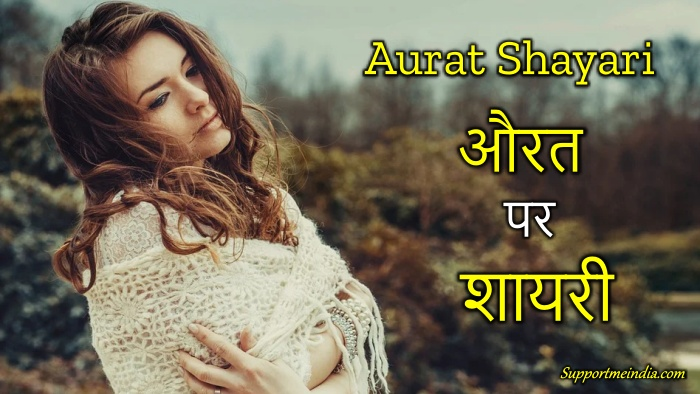 Aurat shayari in hindi