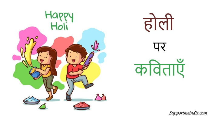 Holi Kavita poem in hindi