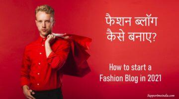 एक फैशन ब्लॉग की शुरुआत कैसे करें?