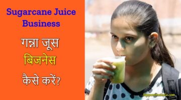 Sugarcane Juice Business kaise kare
