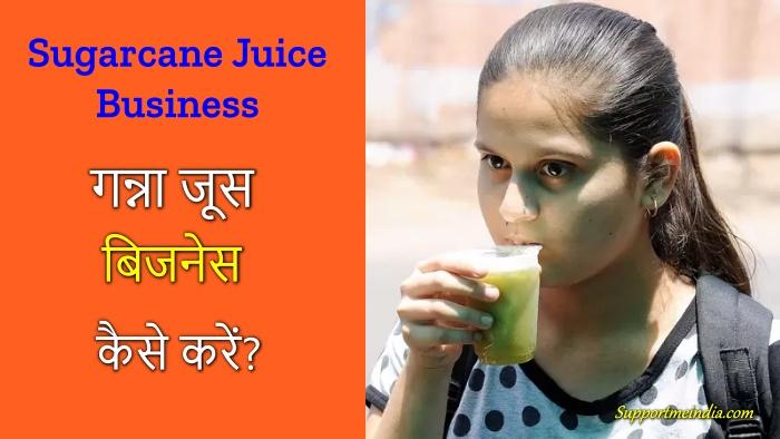 Sugarcane Juice Business kaise kare